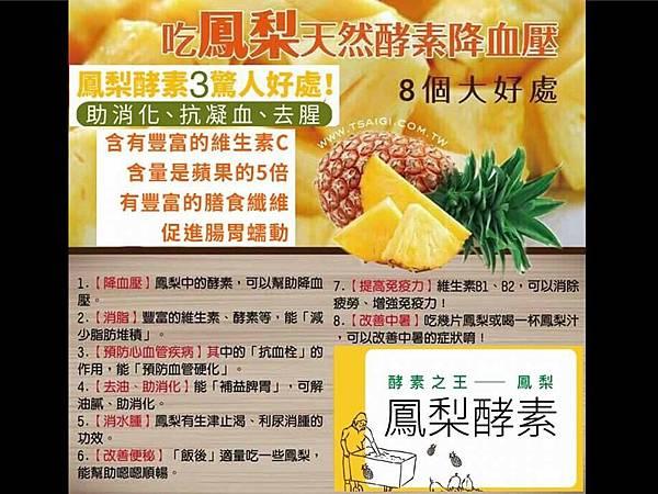 艾多美 鳳梨酵素9
