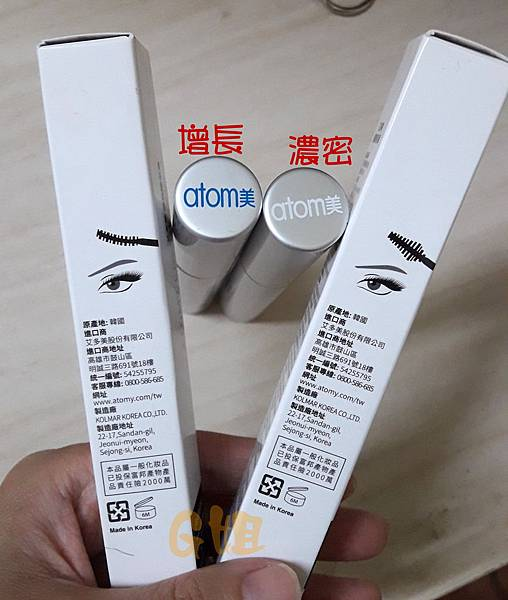 艾多美 睫毛膏2