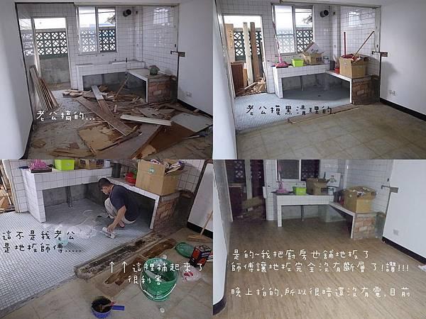 裝地板 004-tile.jpg