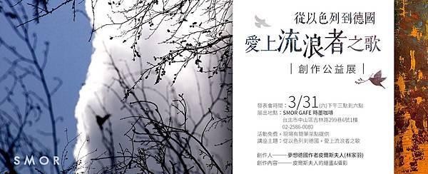 愛上流浪者之歌創作公益展-banner01.jpg
