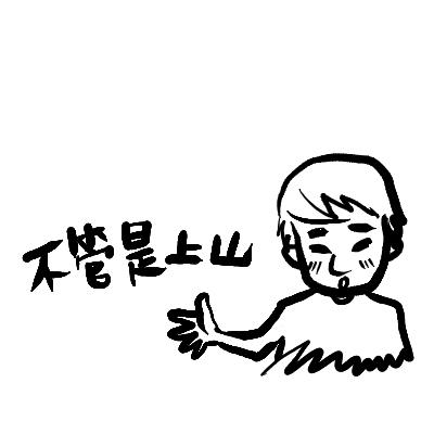 七年之癢2.JPG