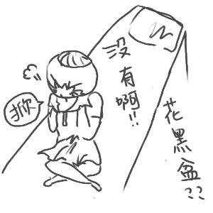 消失的褲子6.JPG