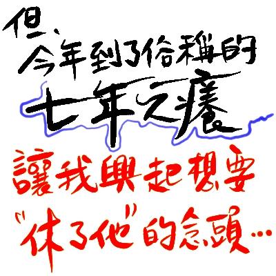 七年之癢7.JPG