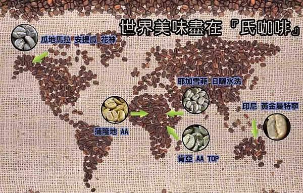 世界圖PS.jpg