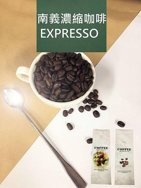 南義濃縮咖啡EXPRESSO.jpg