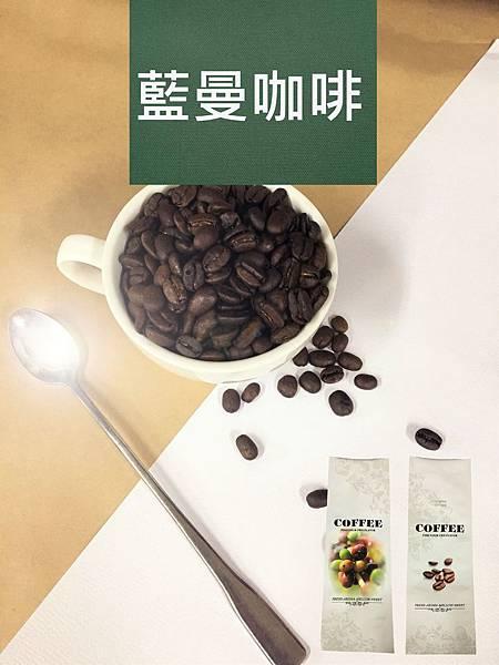 藍曼咖啡.jpg