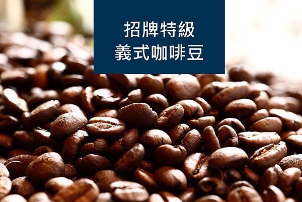 招牌特級 義式咖啡豆.jpg