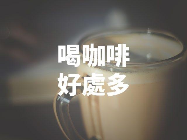 咖啡48.jpg