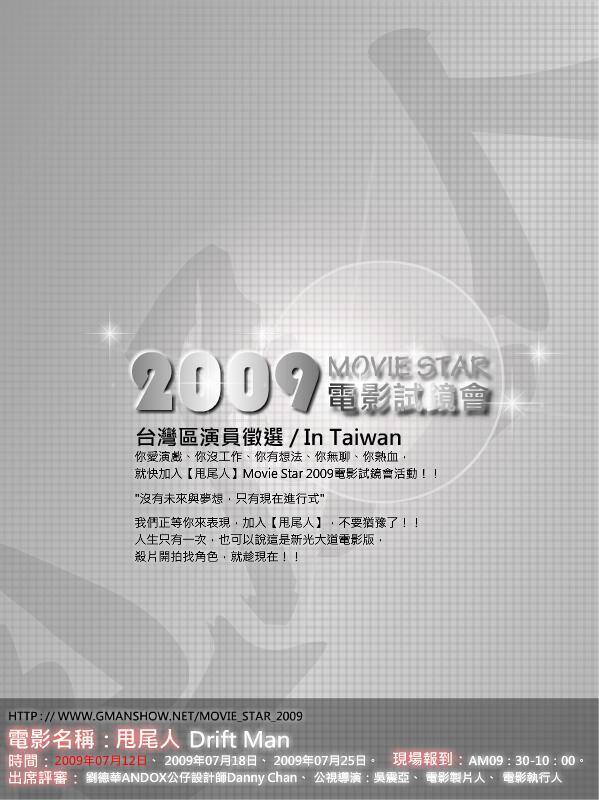 2009_movie_star.jpg