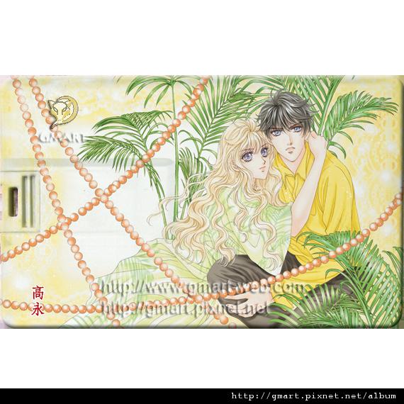 漫畫大師 - 高永名片碟014 荒原的新娘 (蜜雪兒與歐威爾)