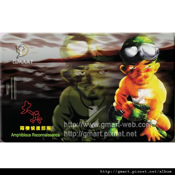 大兵系列 - 丁明逵名片碟002 兩棲偵搜部隊
