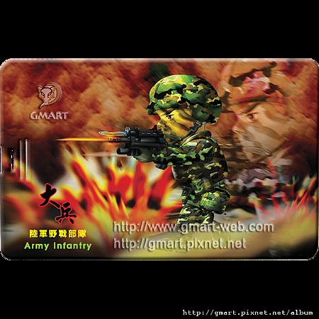 大兵系列 - 丁明逵名片碟001 陸軍野戰部隊