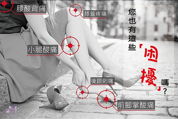 heels pain2-01.png