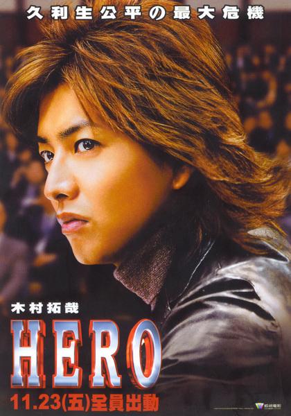 hero劇照.jpg
