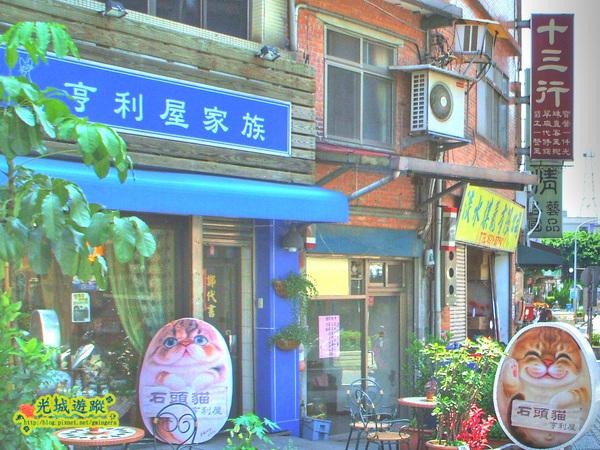 石頭貓店外招牌.jpg