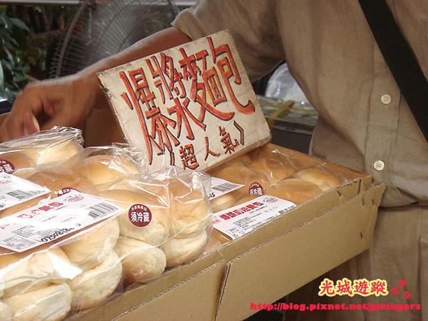 爆漿麵包.jpg