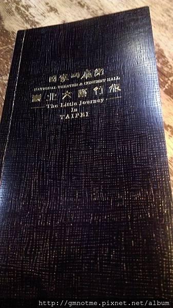 台北文藝行旅