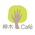 櫸木Cafe_Logo