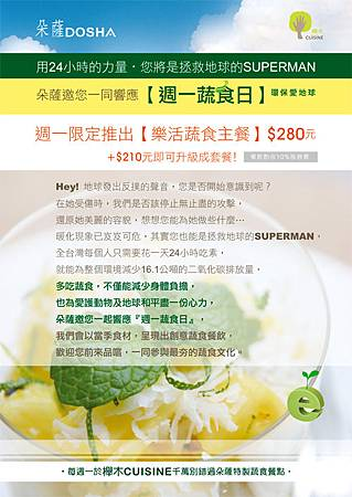 週一蔬食日2011_12.jpg
