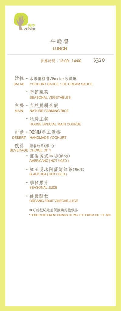 2012menu_午晚餐w