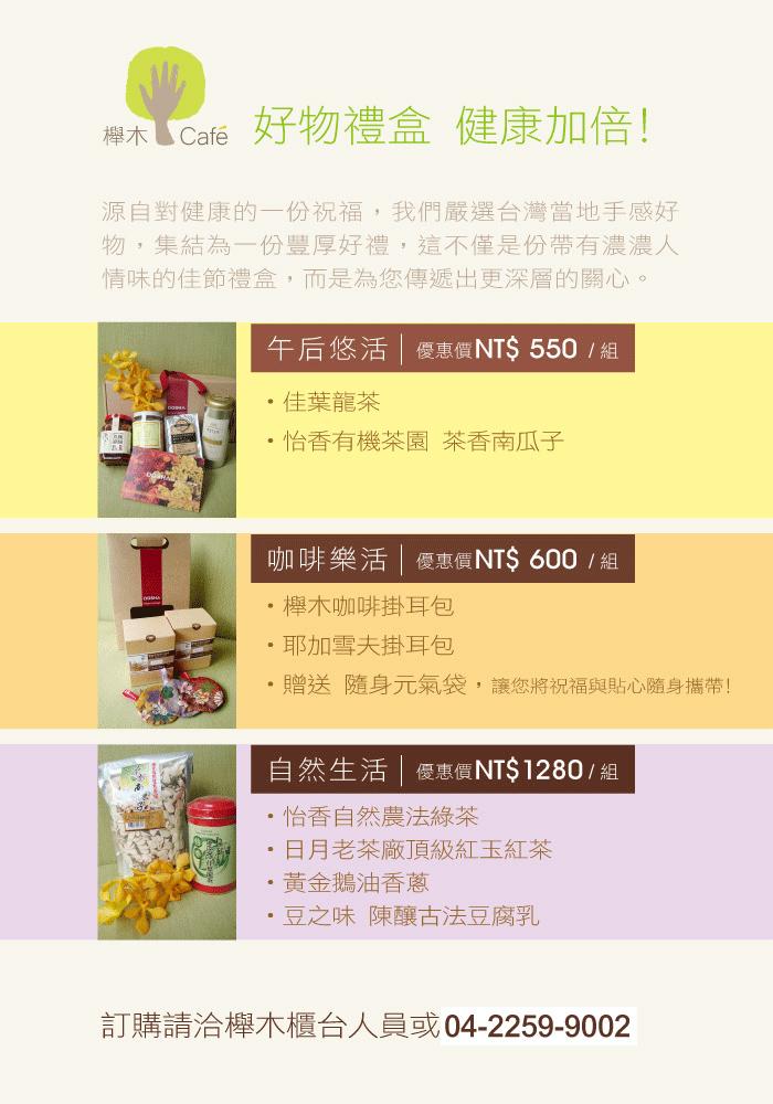 web-gift1.jpg