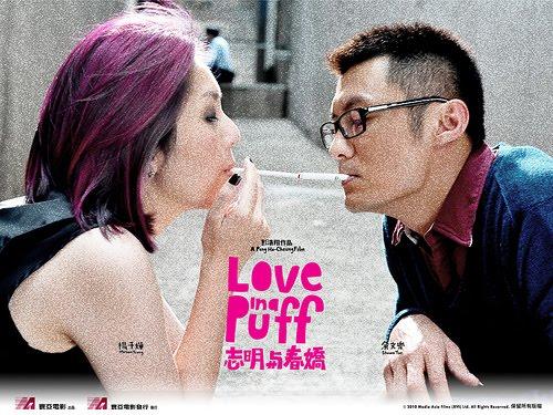 志明與春嬌 (Love In A Puff) by 大維