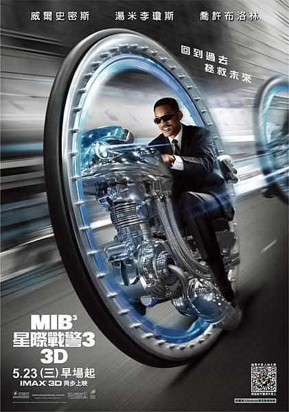 MIB3飛輪海報設計改白色