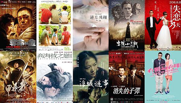 華語電影10大