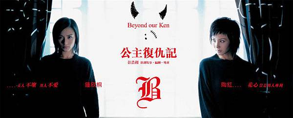 beyond_our_ken
