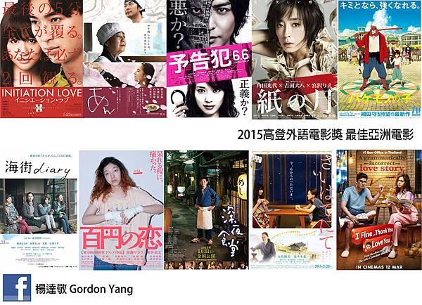 #22亞洲最佳電影.jpg