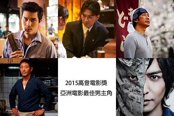 #26亞洲電影最佳男主角.jpg