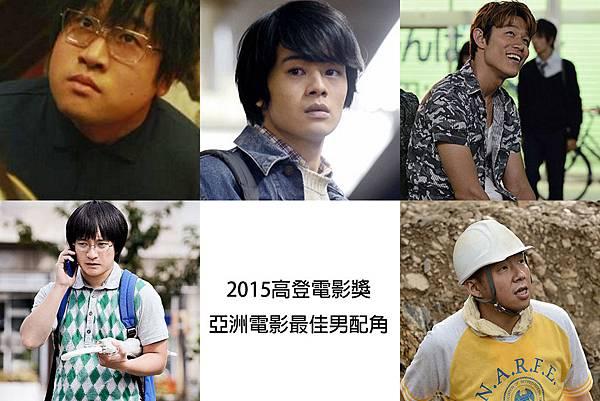 #28亞洲電影最佳男配角.jpg