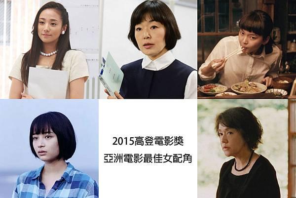 #29亞洲電影最佳女配角.jpg