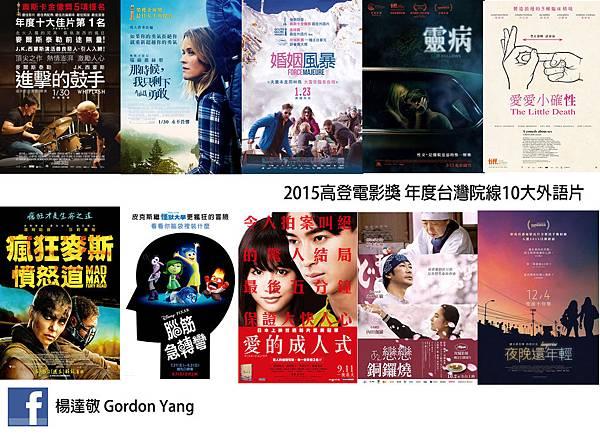 2015年度台灣院線10大外語片.jpg