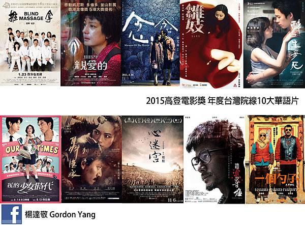 2015台灣院線10大華語片.jpg