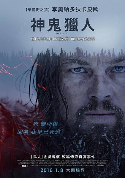The-Revenant_poster_goldposter_com_9.jpg