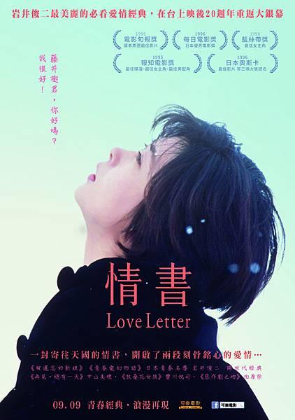 Love Letter_poster.jpg