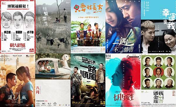 2016高登電影獎華語電影10大最佳劇情片.jpg