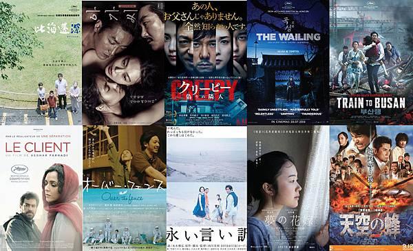 2016高登電影獎外語亞洲類10大影片.jpg