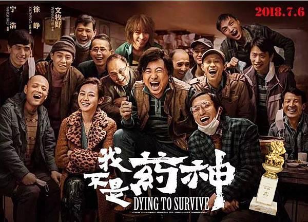 (得)華語電影最佳整體演出.jpg
