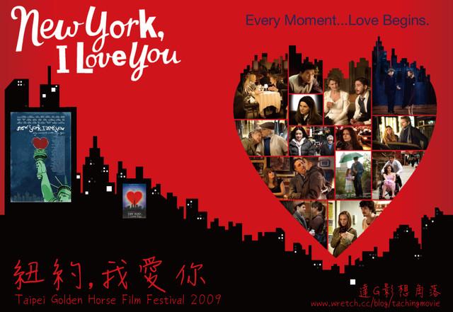 20091025-紐約我愛妳.jpg