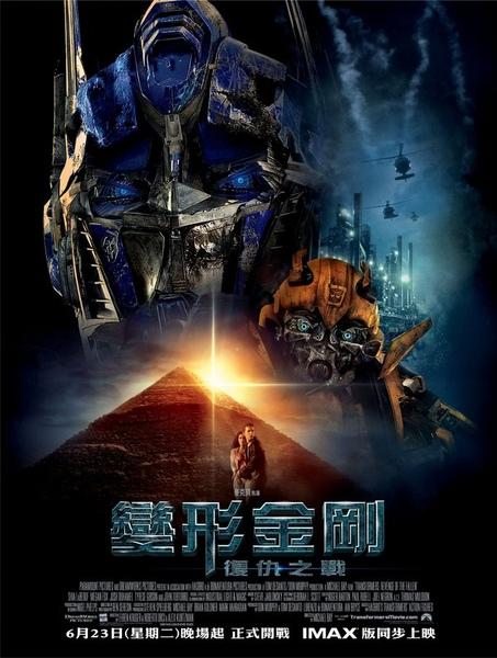 複製 -Transformers Revenge of the Fallen 2.jpg