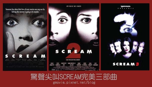 scream123 final pixnet.jpg