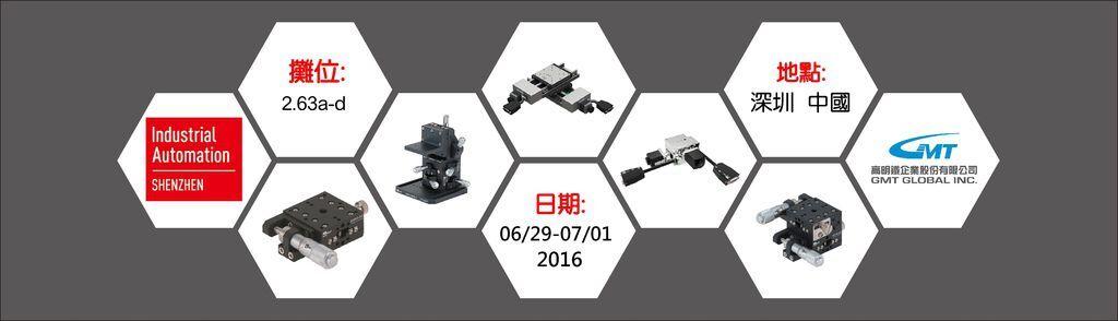 Industrial Automation Shenzhen-TW.jpg