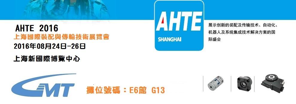 上海国际装配与传输技术展览会-TW.jpg