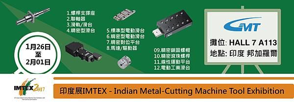 IMTEX-tw-01.jpg