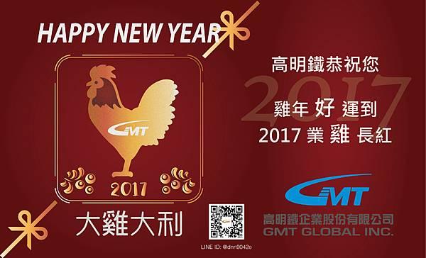 2017雞年-NEW-慶過年.jpg