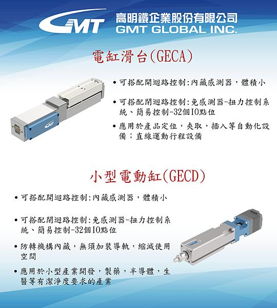GEC系列-01.png