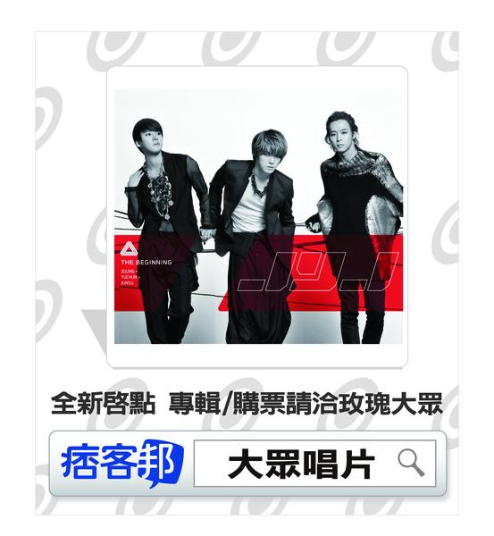 10/12(二) 最新專輯『全新啟點』(THE BEGINNING) 全球同步發行