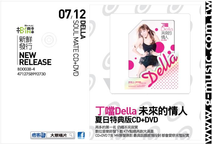 丁噹 Della / 未來的情人[夏日特典版] Della / Soul mate